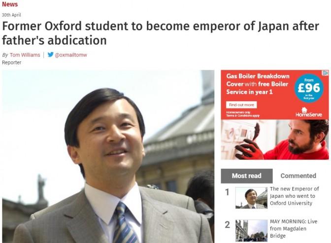 Oxford emperor